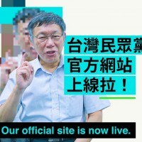 Taiwan People's Party website hacked in cyberattack