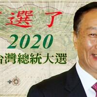 鴻海創辦人郭台銘決定不參選2020台灣總統