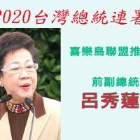 8組台灣總統連署 喜樂島聯盟推薦 呂秀蓮最受矚目