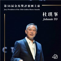 中國又伸黑手?! 香港導演杜琪峯 請辭金馬評審團主席