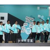 柯文哲台灣民眾黨發佈第一波立委參選人 要改變台灣政治文化