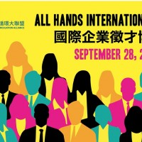 First 'non-chamber' job fair for foreigners to be held in Taipei on Sat.