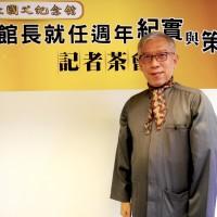 國父紀念館館長就任週年分享「第一次」 盼徹底落實文化平權