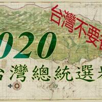 〈時評〉從高雄年青人自稱南部人 期待選出「反中共併吞」台灣總統