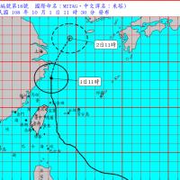 【颱風最新】11時30分解除中颱「米塔」海警