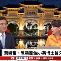 楊憲宏、童文薰監察院陳情 批總統論文「自我抄襲、一魚多吃」