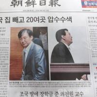 南韓法務部長醜聞纏身 女兒疑走後門進入高麗大學
