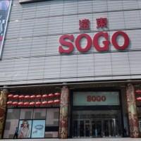 日媒:SOGO經營權之爭 恐升級為台星國際問題