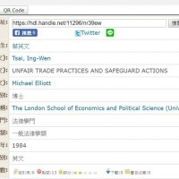 On the submission procedure for Tsai's dissertation in Taiwan national library database