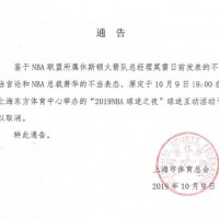 Shanghai Sports Federation cancels NBA fans' night over NBA comments