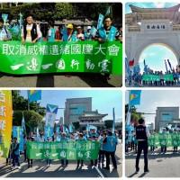 「一邊一國行動黨」凱道抗議 要求取消「中國國慶日」