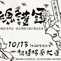 台獨運動先驅史明追思會 13日凱道舉行