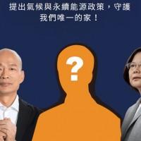 台灣碳排高居全球前25名 總統參選人被點名「最速件」處理
