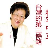 台灣總統連署人呂秀蓮開講「和平中立-台灣的第三條路」
