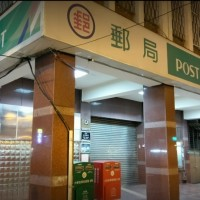 6 urban Taiwan post offices to stay open until 7:30 p.m. starting Nov.
