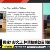彭文正、林環牆英國倫敦國際記者會 公開要求LSE澄清台灣蔡總統論文真相