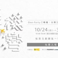 透過鏡頭聆聽移工故事   【轉機:台灣】攝影展24日登場