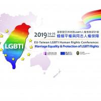 亞洲首次官方主辦 台灣歐盟多元性別人權研討會明登場
