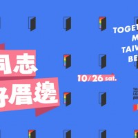 AIT, EU representative office to join LGBT Pride Parade in Taipei