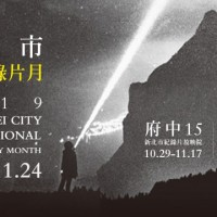 Taipei International Documentary Festival kicks off Friday