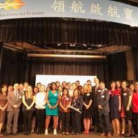 台灣與美國文教合作的里程碑 華語領航項目於台灣大學開幕