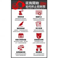 〈時評〉台灣不該被假新聞牽著走、更要避免中國的假新聞統戰