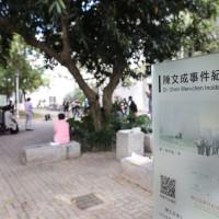〈時評〉評管中閔拒付陳文成紀念廣場一半經費