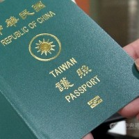 台灣民眾若申請中國護照 外交部:依法註銷原護照