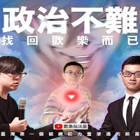 Taiwan Youtubers form new political party