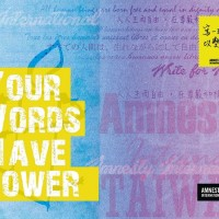 Amnesty International Taiwan launches Write for Rights