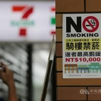 男子二手菸飄進鄰居家 台灣士林地方法院判賠一萬元