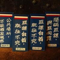 戒嚴時期「匪諜就在你身邊」重現 台灣20餘網媒宣傳中國26項措施