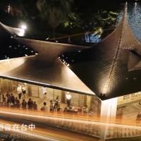 2020台灣燈會前導片釋出    網友揪團準備衝了