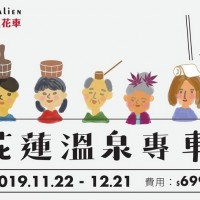 Taiwan's Hualien organizes hot spring tours