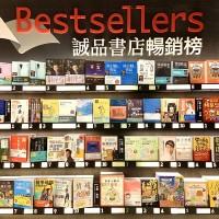 Taiwan bookstore Eslite releases 2019 bestseller list
