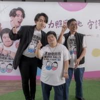 【長照2.0】唐寶寶多元日間照顧服務  台灣歌手林宥嘉:一起當這些辛苦家人的後援!