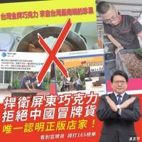 Chinese fakes of Taiwan's award-winning chocolate run rampant