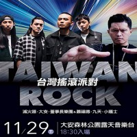 Taiwan's president to host rock concert at Da'an Forest Park