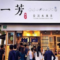 Yi Fang Taiwan Fruit Tea closes 30 stores in 4 months