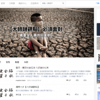Taiwan media outlet Master Chain criticized for being China lackey
