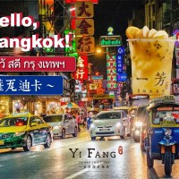 Yi Fang Taiwan fruit tea makes inroads into Thailand