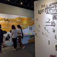 Exhibition dedicated to Formosa Incident held in S. Taiwan