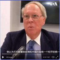 前AIT主席薄瑞光: 不可能看到台灣與中國「和平統一」