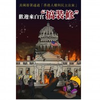 北京自打臉又一例! 央視貼圖籲「裝修」白宮卻錯置成國會大廈