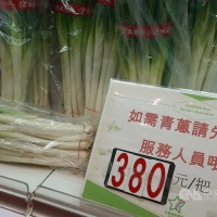台灣蔥價11月漲幅創87個月新高 主計處: 明年初才會回穩
