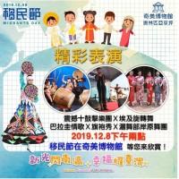 用鼓擊推廣本土藝術 十鼓擊樂團移民節分享台灣文化