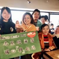 體驗臺灣節氣飲食文化 移民署邀請新住民冬至吃湯圓