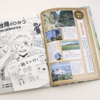 Thousands of Japanese libraries to feature Taiwan-themed comic book