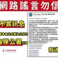 網傳開票將造假蔡英文當選 中選會開鍘追究到底