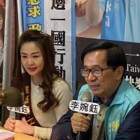【台灣2020大選】陳水扁談總統選情 :民進黨贏上百萬票沒問題